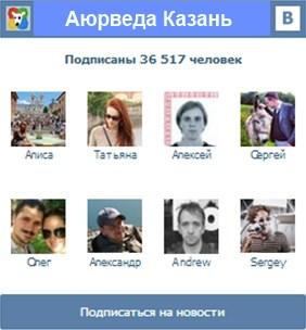 Чаванпраш и Аюрведа в Казани